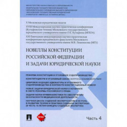 Новеллы Конституции Российской Федерации и задачи юридической науки