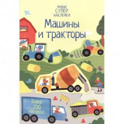 Машины и тракторы