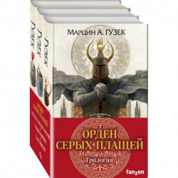 Орден Серых Плащей. Трилогия