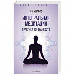 Интегральная медитация.