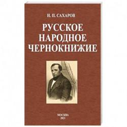 Русское народное чернокнижие