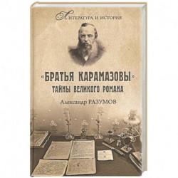 Братья Карамазовы. Тайны великого романа