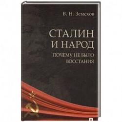Сталин и народ.Почему не было восстания