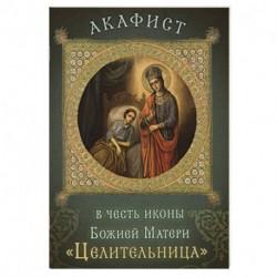 Акафист в честь иконы Божией Матери «Целительница»