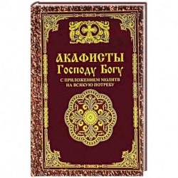 Акафисты Господу Богу с приложением молитв на всякую потребу