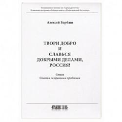 Твори добро и славься добрыми делами, Россия  Стихи  Статьи по правовым проблемам