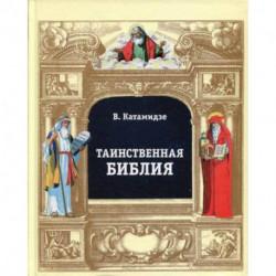 Таинственная библия