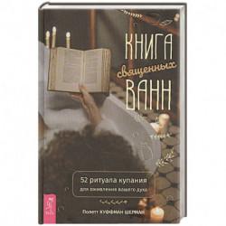 Книга священных ванн: 52 ритуала купания для оживления вашего духа