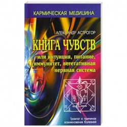 Книга чувств или интуиция, питание, иммунитет