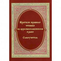 Краткое правило чтения на церковнославянском языке (оригинальная методика)