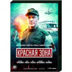 Красная зона. Том 1. (1-20 серии). DVD