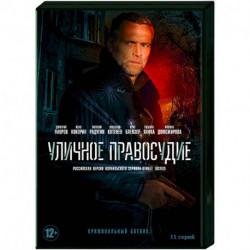 Уличное правосудие. (11 серий). DVD