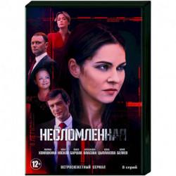 Несломленная. (8 серий). DVD