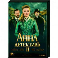 Анна-детективъ 2. Том 2. (21-40 серии). DVD