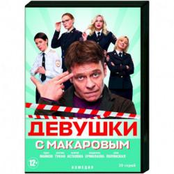 Девушки с Макаровым. (20 серий). DVD