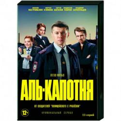 Аль-капотня. (13 серий). DVD