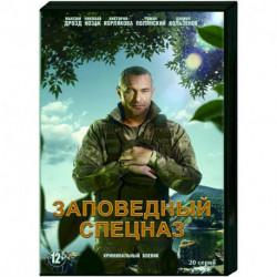 Заповедный спецназ. (20 серий). DVD