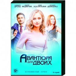 Авантюра на двоих. (8 серий). DVD