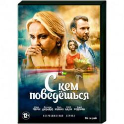 С кем поведёшься. (16 серий). DVD