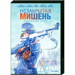Незакрытая мишень. (24 серии). DVD