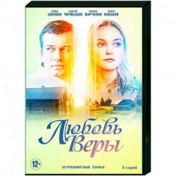 Любовь Веры. (8 серий). DVD