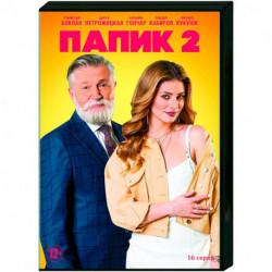 Папик 2. (16 серий). DVD