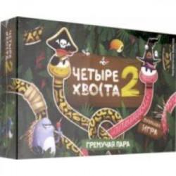 Настольная игра 'Четыре хвоста 2. Гремучая пара' (FB002)