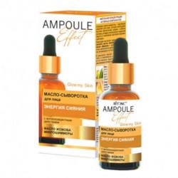 Ampoule Effect. Масло-сыворотка для лица Энергия сияния, с антиоксидантным действием, 30 мл