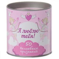 Я люблю тебя! 50 волшебных признаний