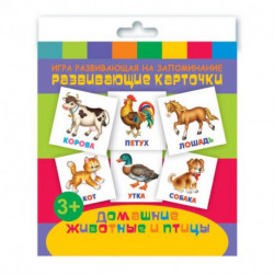 Развивающие карточки 'Домашние животные и птицы' (12 штук)
