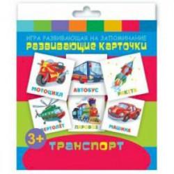 Развивающие карточки 'Транспорт' (12 штук)