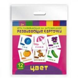 Развивающие карточки 'Цвета' (12 штук)
