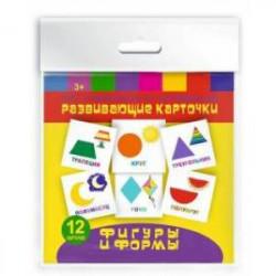 Развивающие карточки 'Фигуры и формы' (12 штук)