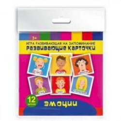 Развивающие карточки 'Эмоции' (12 штук)