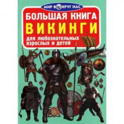 Большая книга. Викинги. Для любознательных взрослых и детей. Завязкин О.В.