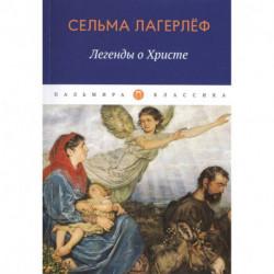 Легенды о Христе.