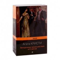 100 лет с выхода первой книги Агаты Кристи. Комплект из 2 книг: 'Загадочное происшествие в Стайлзе' и 'Убийство в