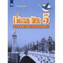 Французский язык. 5 класс. Книга для чтения. ФГОС