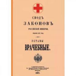 Уставы врачебные 1857 г.