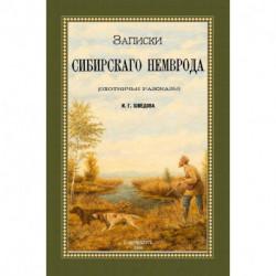 Записки сибирского Немврода (охотничьи рассказы)