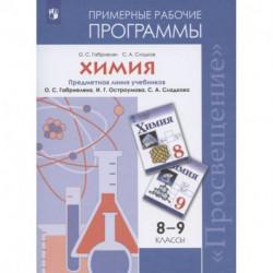 Химия. 8-9 классы. Рабочие программы к учебнику О С. Габриеляна и др.