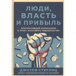Люди,власть и прибыль.Прогрессивный капитализм в эпоху массового недовольства