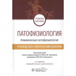 Патофизиология.Клиническая патофизиология