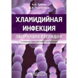 Хламидийная инфекция:эволюция взглядов