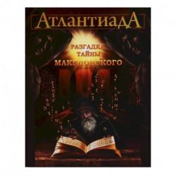 Атлантиада. Разгадка тайны Македонского. Книга 2