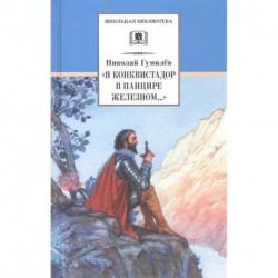 'Я конквистадор в панцире железном...'. Стихотворения, статьи о поэзии