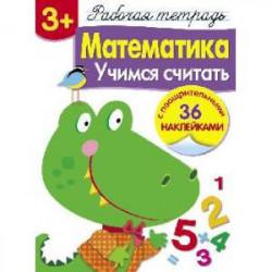 Математика. Учимся считать