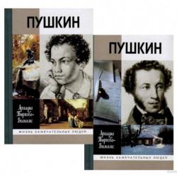 Жизнь Пушкина. В 2-х томах