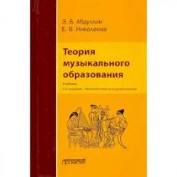 Теория музыкального образования. Учебник