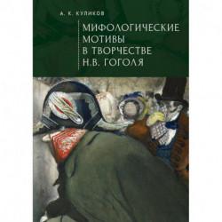 Мифологические мотивы в творчестве Н.В.Гоголя